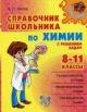 Химия 8-11 кл. Справочник школьника
